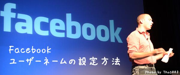 Facebookユーザーネーム設定方法